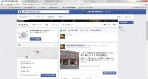 フェイスブックトップ画像