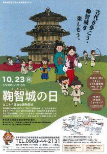 鞠智城の日チラシ表