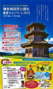 鞠智城の日SNS画像
