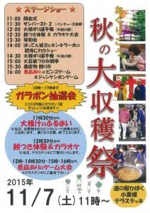 27年度収穫祭1