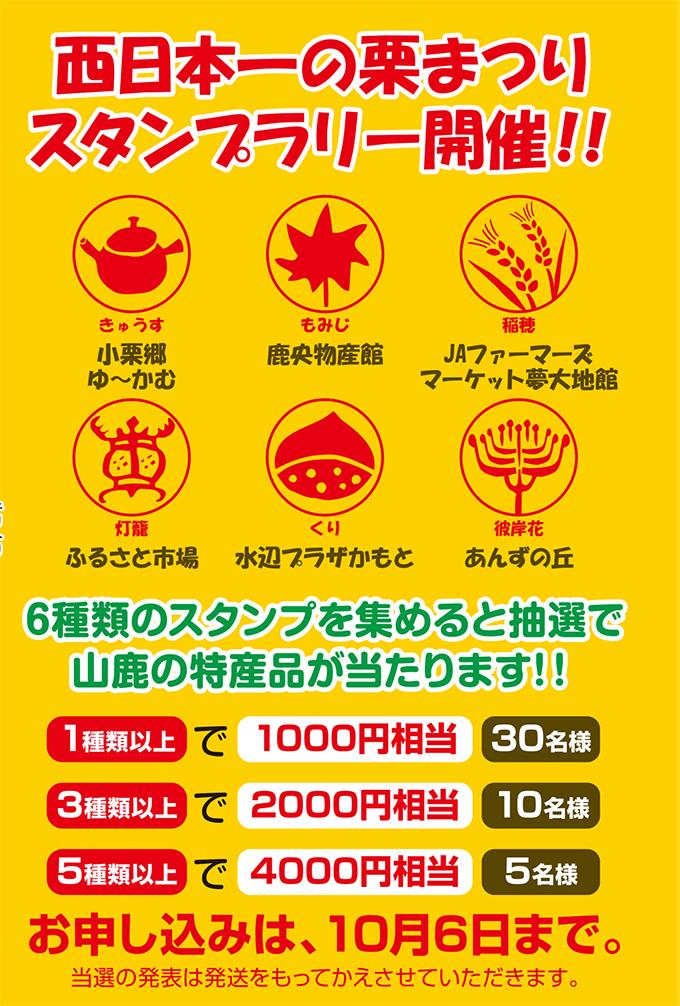 西日本一の栗まつりスタンプラリー開催 まずはスタンプ設置箇所で台紙をゲット! 各物産館等へ。