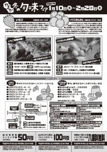 H27shunnaji_ページ_2
