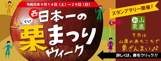 西日本一の栗まつり
