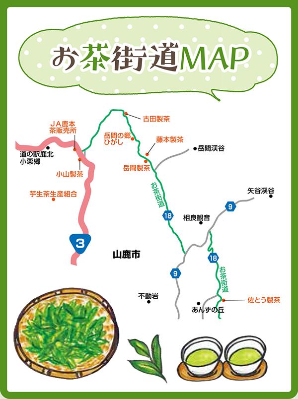 山鹿お茶街道MAP
