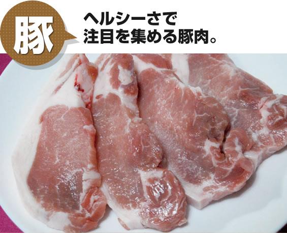 豚 ヘルシーさで注目を集める豚肉。