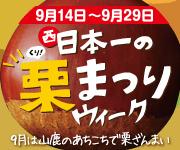 西日本市の栗まつり 9月14日〜9月29日