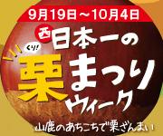 西日本市の栗まつり 9月19日〜10月4日