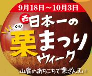 西日本市の栗まつり 9月18日〜10月3日