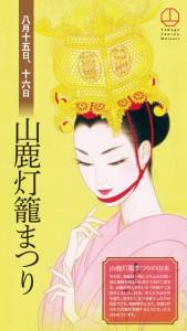 yamaga-lantern-festival-20151